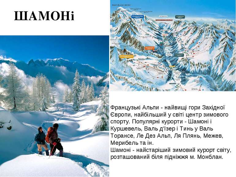 ШАМОНі Французькі Альпи - найвищі гори Західної Європи, найбільший у світі це...