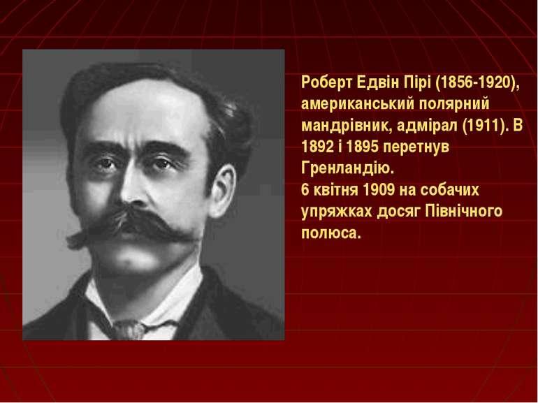 Роберт Едвін Пірі (1856-1920), американський полярний мандрівник, адмірал (19...