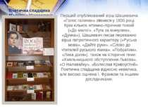Поетична спадщина Маркіяна Шашкевича Перший опублікований вірш Шашкевича «Гол...