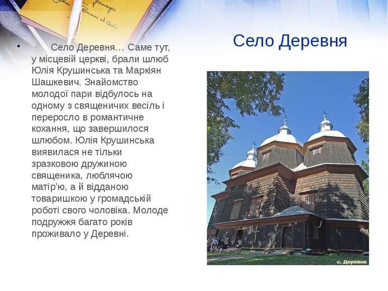 Село Деревня Село Деревня… Саме тут, у місцевій церкві, брали шлюб Юлія Круши...