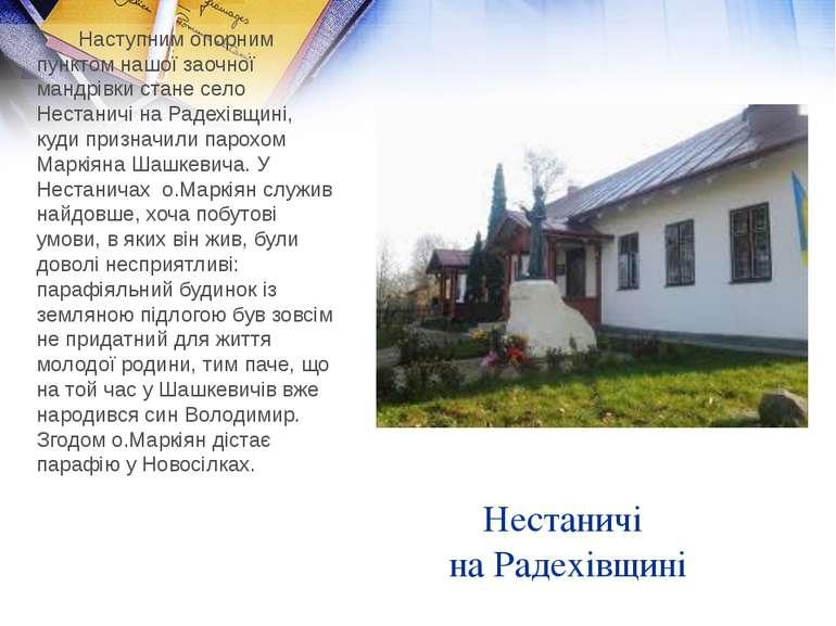 Нестаничі на Радехівщині Наступним опорним пунктом нашої заочної мандрівки ст...