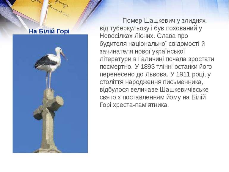 На Білій Горі Помер Шашкевич у злиднях від туберкульозу і був похований у Нов...