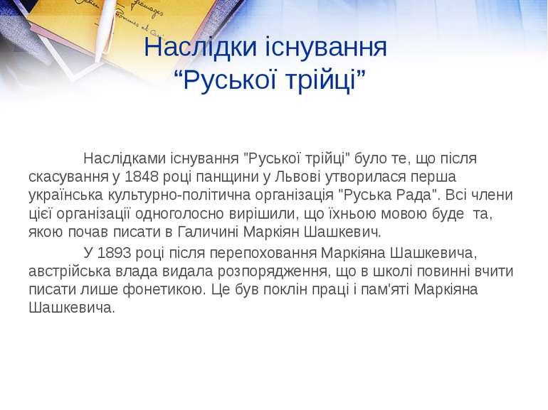 """Наслідки існування """"Руської трійці"""" Наслідками існування """"Руської трійці"""" бул..."""