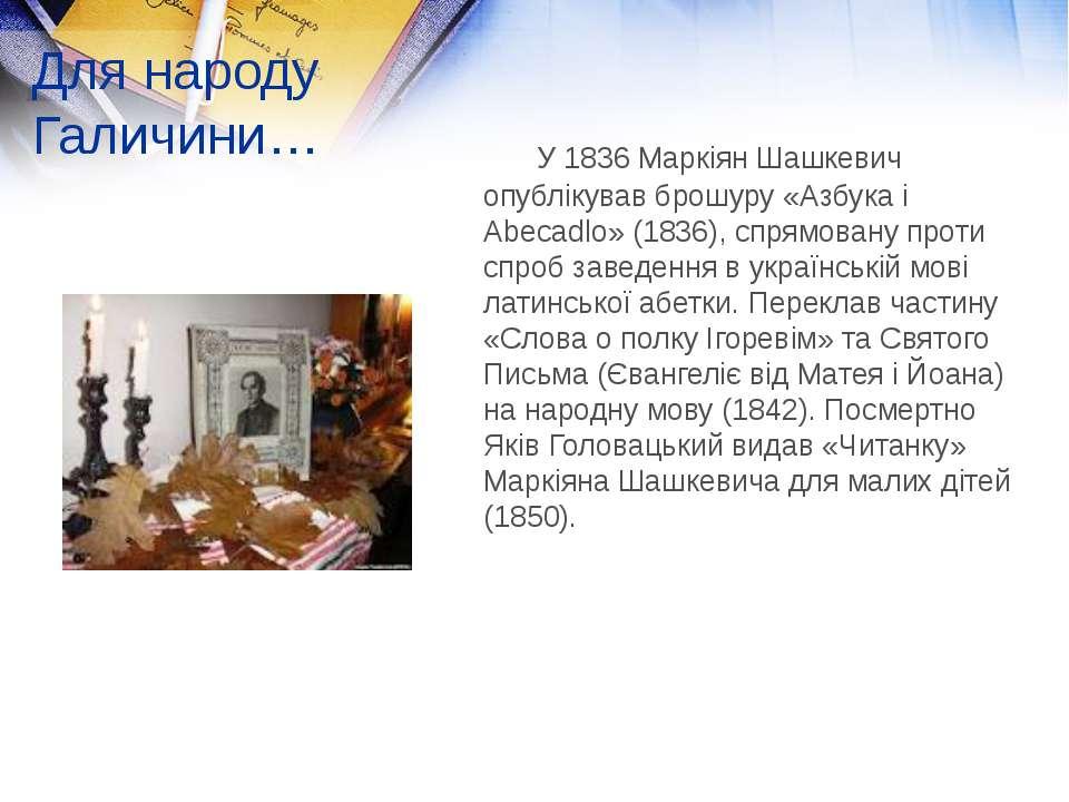 Для народу Галичини… У 1836 Маркіян Шашкевич опублікував брошуру «Азбука і Ab...