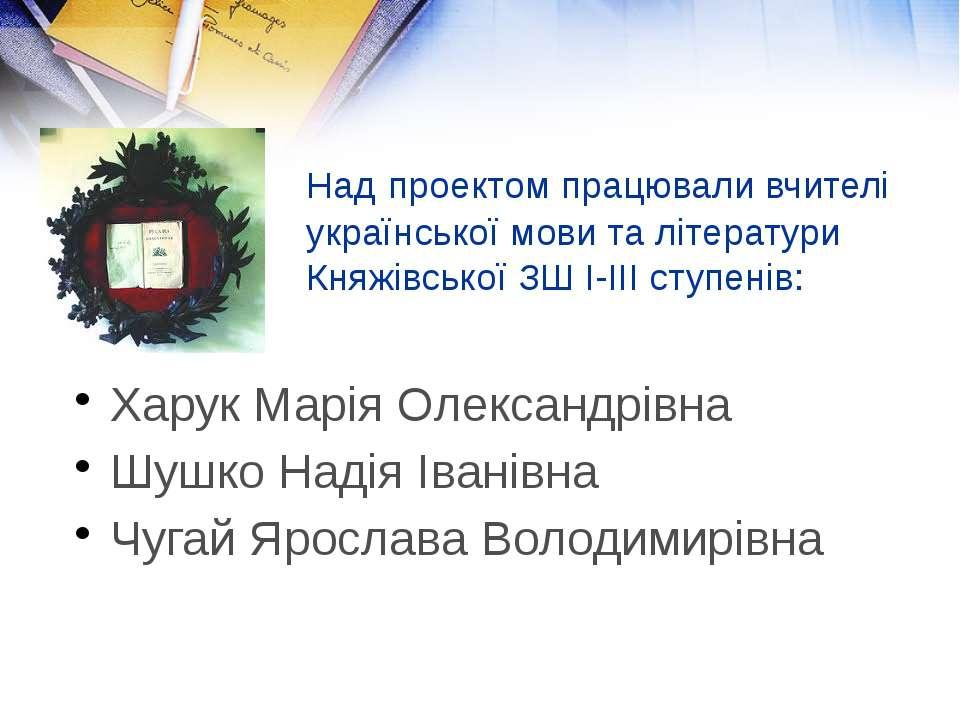 Над проектом працювали вчителі української мови та літератури Княжівської ЗШ ...