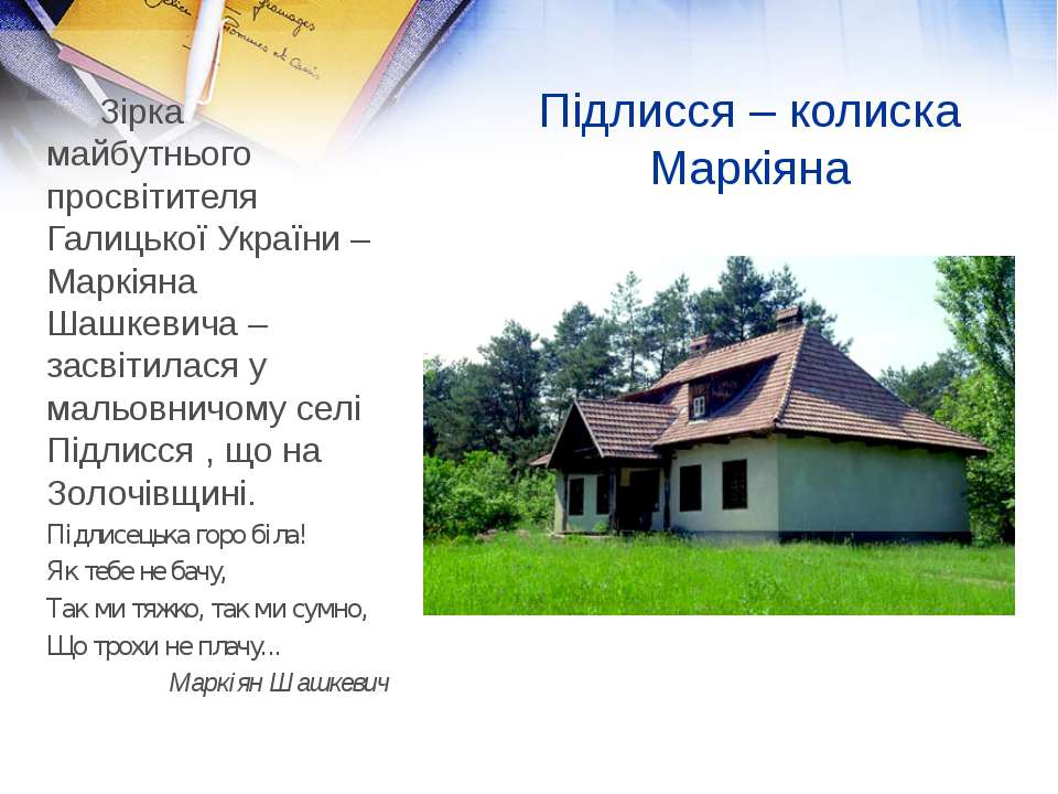 Підлисся – колиска Маркіяна Зірка майбутнього просвітителя Галицької України ...