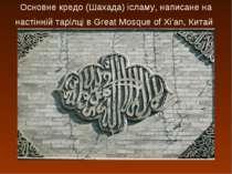 Основне кредо (Шахада) ісламу, написане на настінній тарілці в Great Mosque o...