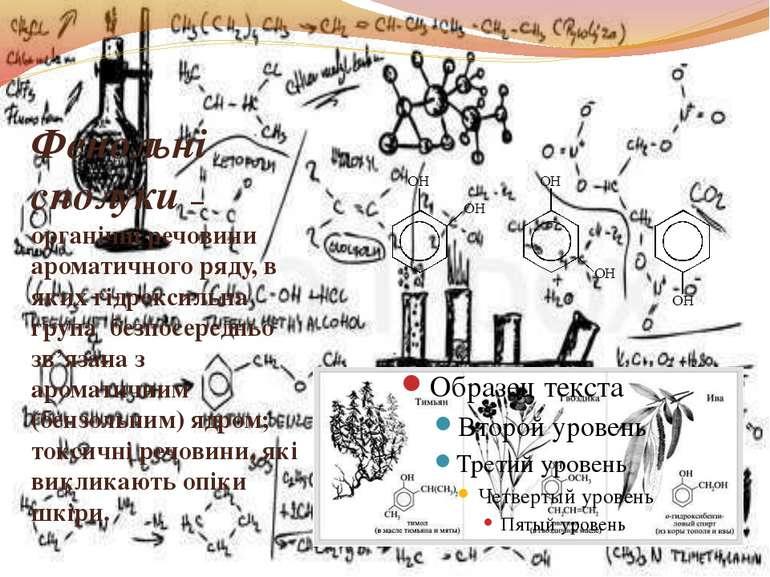 Фенольні сполуки – органічні речовини ароматичного ряду, в яких гідроксильна ...