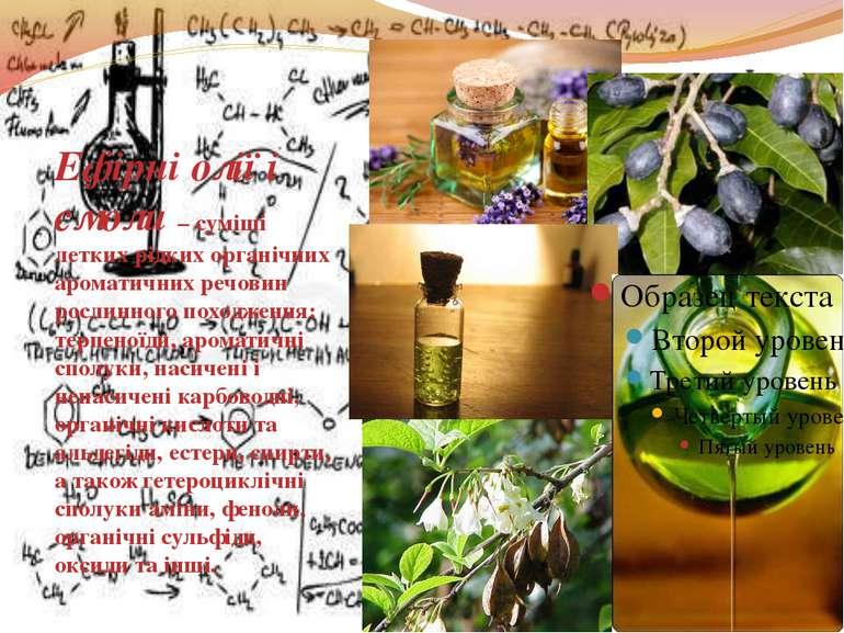 Ефірні олії і смоли – суміші летких рідких органічних ароматичних речовин рос...