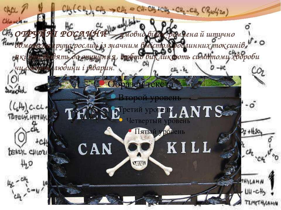 ОТРУЙНІ РОСЛИНИ — умовно відок ремлена йштучно обмежена група рослин іззнач...