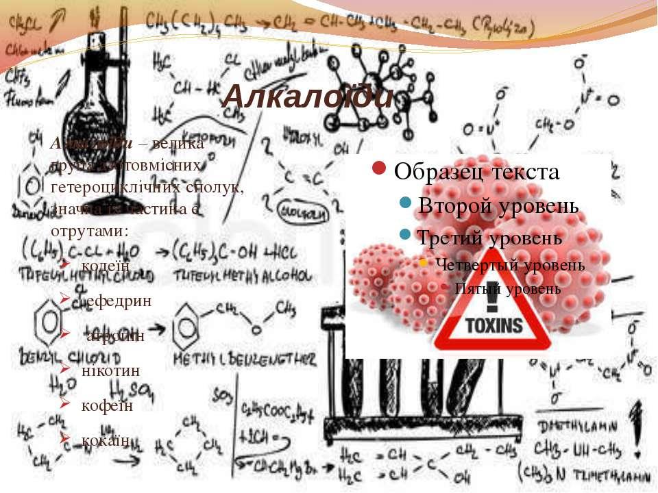 Алкалоїди Алкалоїди – велика група азотовмісних гетероциклічних сполук, значн...