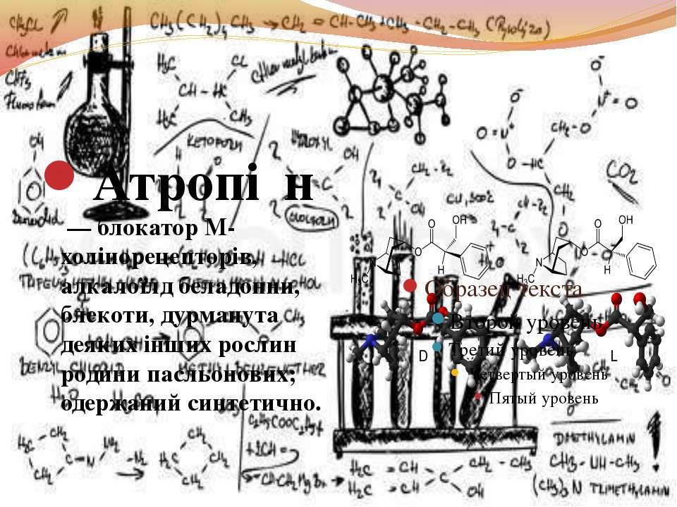 Атропі н — блокатор М-холінорецепторів, алкалоїлд беладонни, блекоти, дурман...