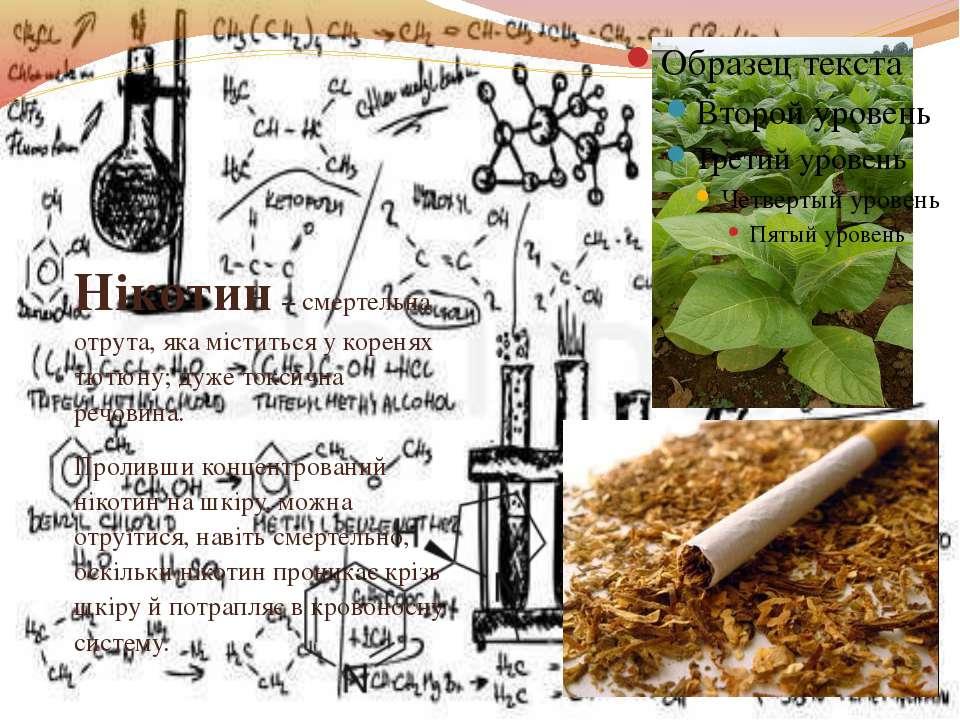 Нікотин – смертельна отрута, яка міститься у коренях тютюну; дуже токсична ре...