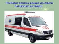 Необхідно якомога швидше доставити потерпілого до лікарні.
