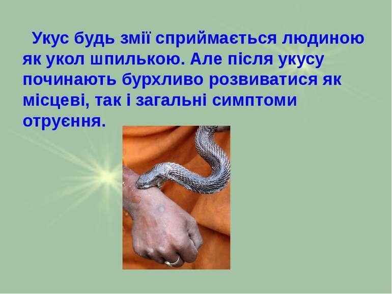 Укус будь змії сприймається людиною як укол шпилькою. Але після укусу починаю...