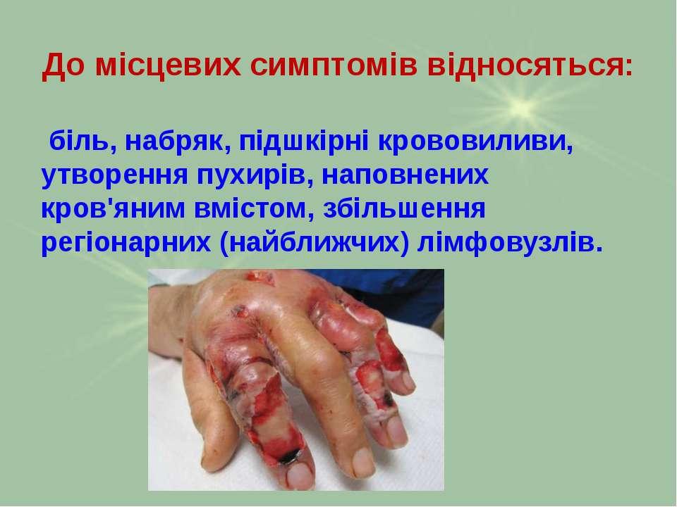 До місцевих симптомів відносяться: біль, набряк, підшкірні крововиливи, утвор...