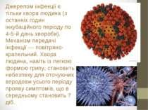Джерелом інфекції є тільки хвора людина (з останніх годин інкубаційного періо...
