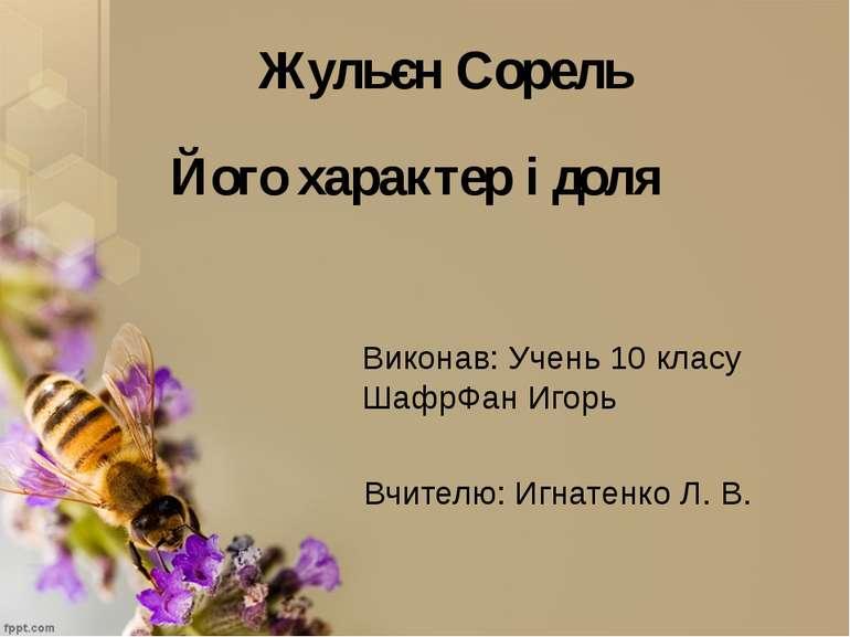 Жульєн Сорель Його характер і доля Виконав: Учень 10 класу ШафрФан Игорь Вчи...
