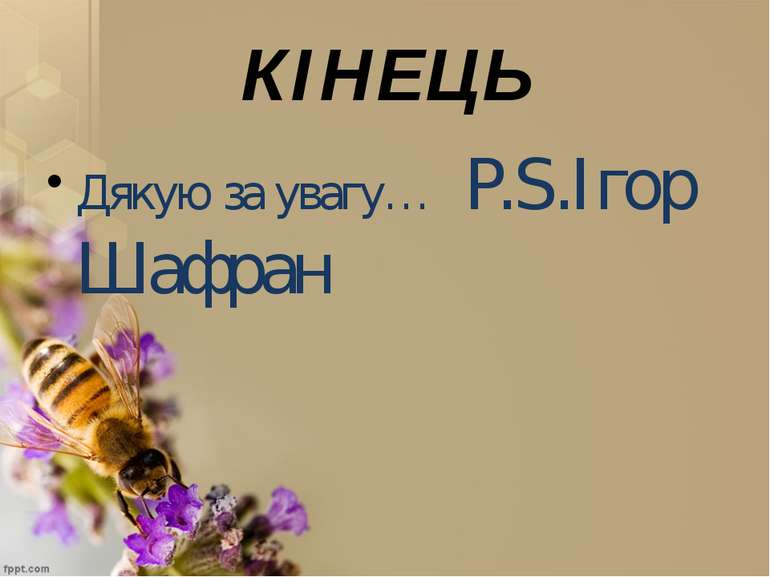 КІНЕЦЬ Дякую за увагу… P.S.Ігор Шафран