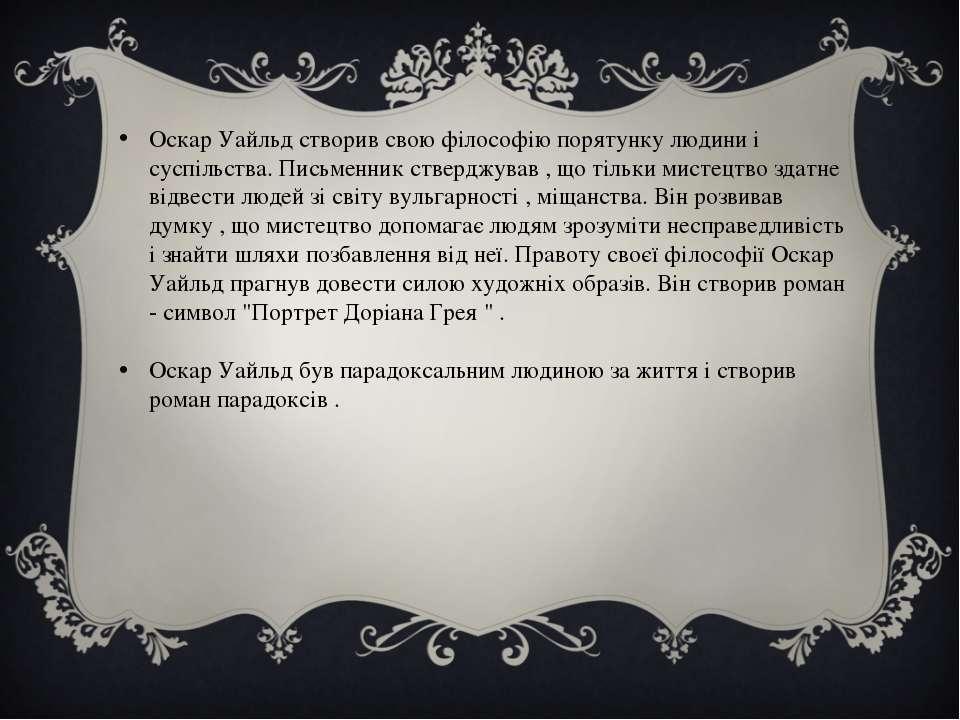 Оскар Уайльд створив свою філософію порятунку людини і суспільства. Письменни...