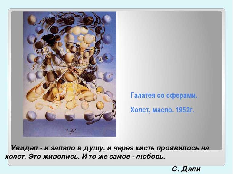 Галатея со сферами. Холст, масло. 1952г. Увидел - и запало в душу, и через к...