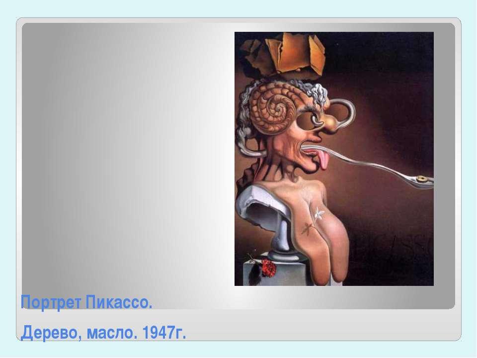 Портрет Пикассо. Дерево, масло. 1947г.