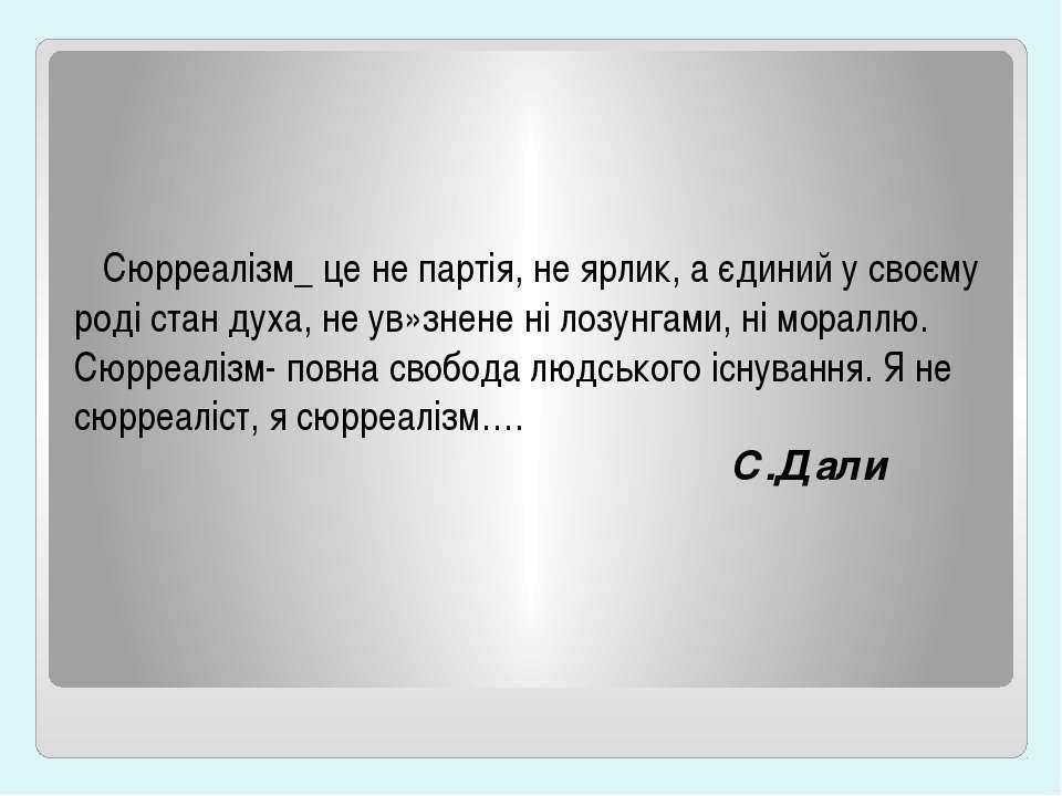 Сюрреалізм_ це не партія, не ярлик, а єдиний у своєму роді стан духа, не ув...