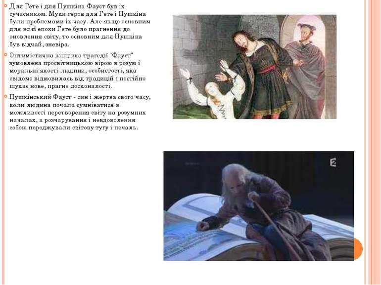 Для Гете i для Пушкiна Фауст був iх сучасником. Муки героя для Гете i Пушкiна...