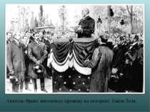Анатоль Франс виголошує промову на похороні Еміля Золя.
