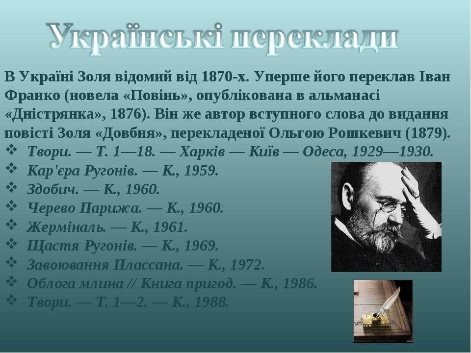 В Україні Золя відомий від 1870-х. Уперше його переклав Іван Франко (новела «...