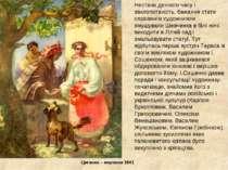 Циганка – ворожка 1841 Нестача денного часу і заклопотаність, бажання стати с...