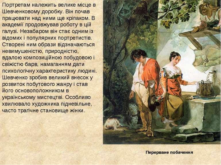 Портретам належить велике місце в Шевченковому доробку. Він почав працювати н...