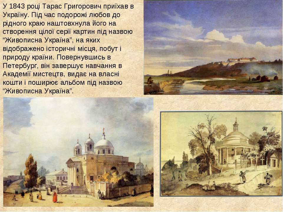 У 1843 році Тарас Григорович приїхав в Україну. Під час подорожі любов до рід...