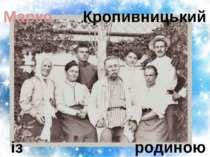Марко Кропивницький із родиною