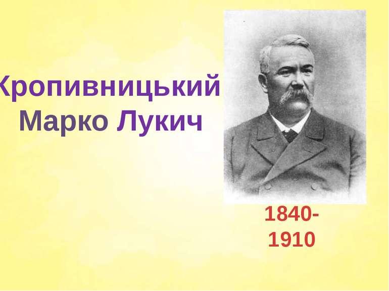Кропивницький Марко Лукич 1840-1910