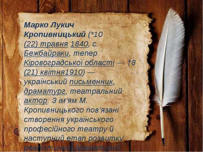 Марко Лукич Кропивницький(*10(22) травня1840, с.Бежбайраки, теперКіровог...