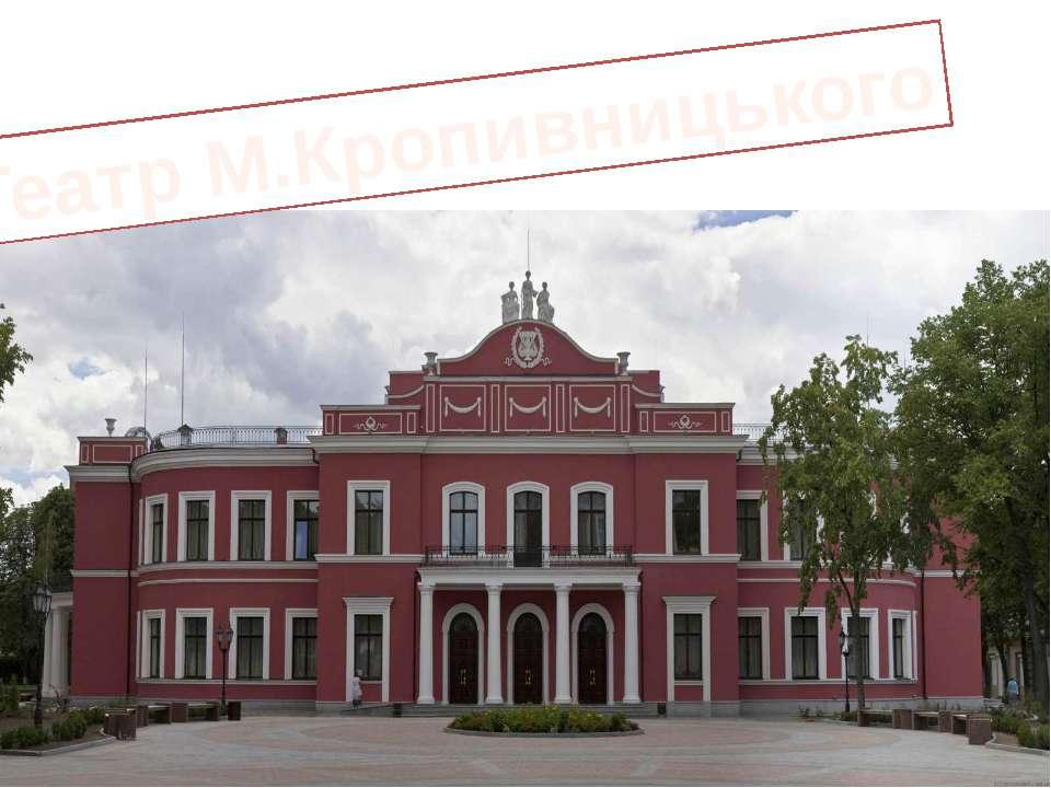 Театр М.Кропивницького