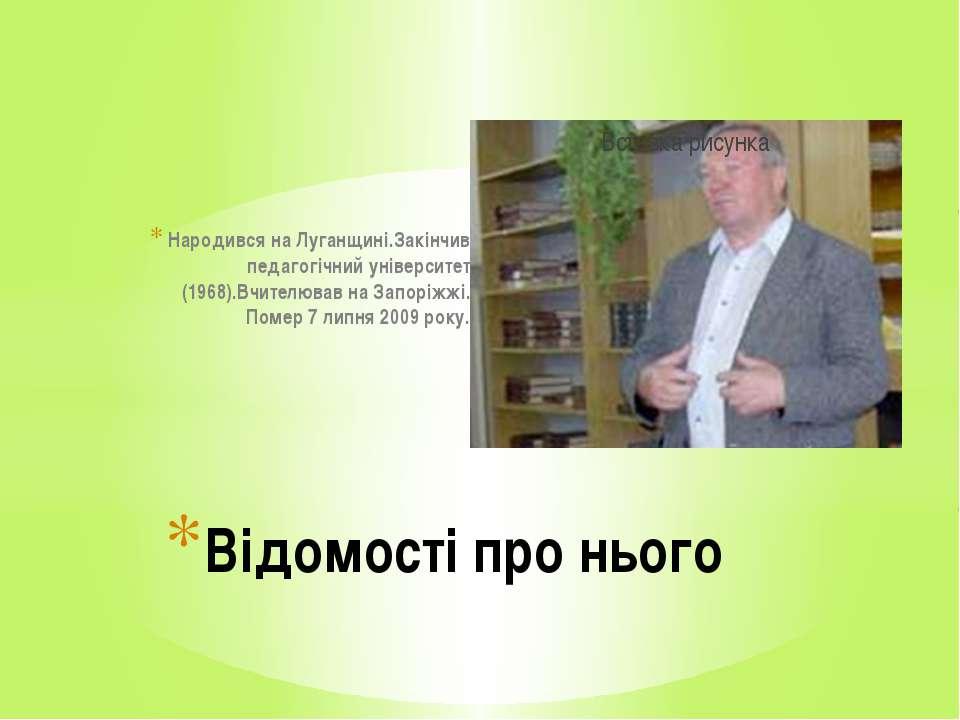 Народився на Луганщині.Закінчив педагогічний університет (1968).Вчителював на...