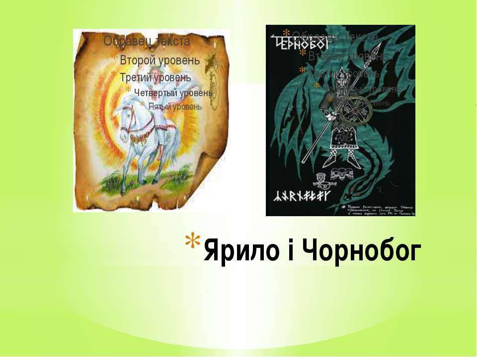 Ярило і Чорнобог
