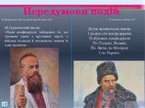 Розмах Гайдамацького руху Розколихана повстанням 1734 року, гайдамаччина не п...