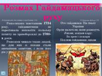 Використані джерела: WEB – джерела: «Гайдамаки»; «Коліївщина»; Гайдамацький р...