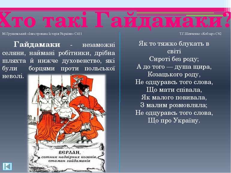 Керівники Коліївщини Сотник двірських козаків Потоцького Іван Гонта, що мав в...