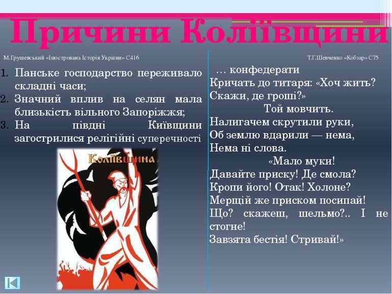 Автор проекту Автор: учениця 10-А класу Енергодарської Малої Академії Наук Св...