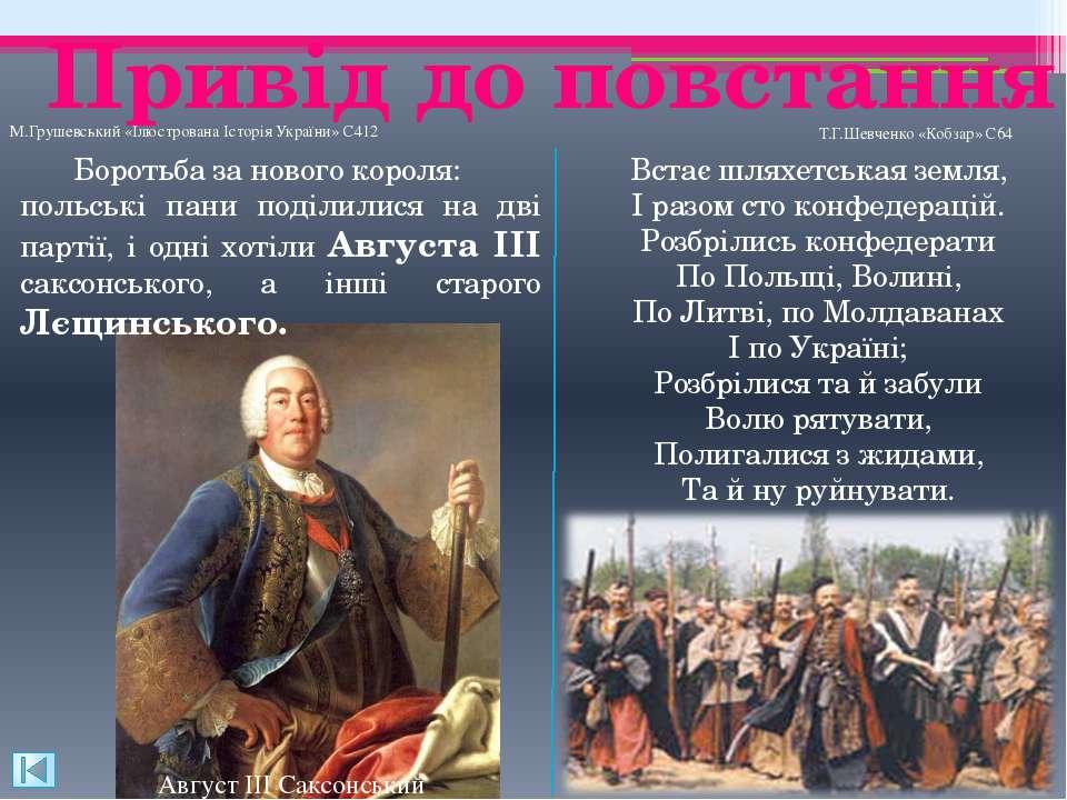 Чим закінчилась Коліївщина Гонту і Залізняка заарештували; Російських піддани...