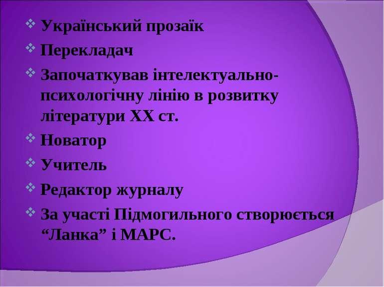 Український прозаїк Перекладач Започаткував інтелектуально-психологічну лінію...