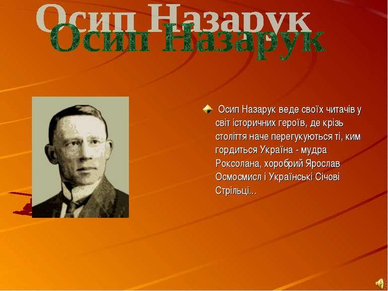 Осип Назарук веде своїх читачів у світ історичних героїв, де крізь століття н...