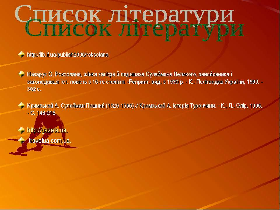http://lib.if.ua/publish2005/roksolana Назарук О. Роксолана, жінка халіфа й п...