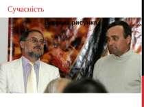Правнук Ігор Коцюбинський Сучасність