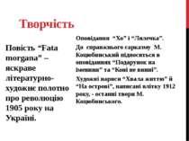 """Оповідання """"Хо"""" і """"Лялечка"""". До справжнього сарказму М. Коцюбинський підносит..."""