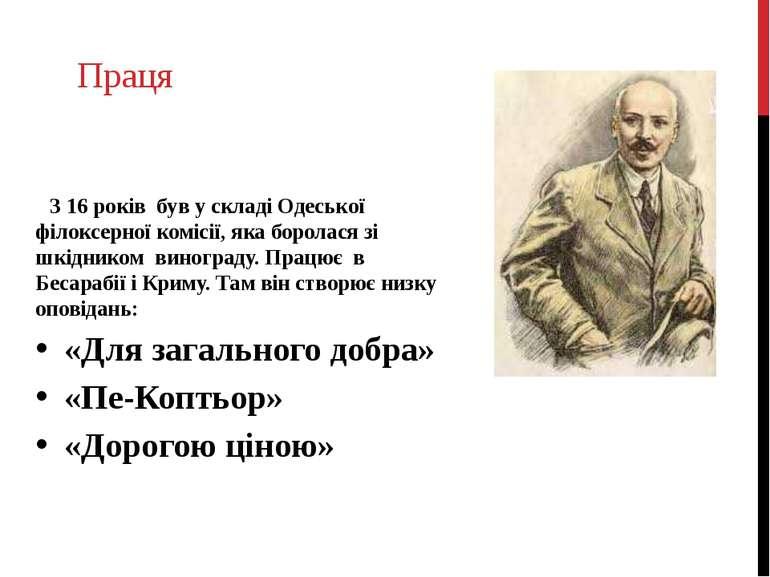 З 16 років був у складі Одеської філоксерної комісії, яка боролася зі шкідник...
